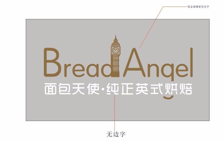 全能面包師
